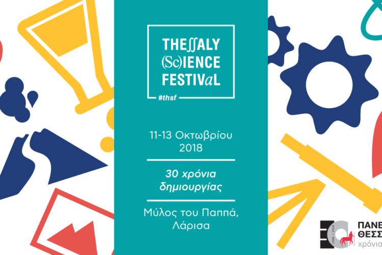 Τhessaly Science Festival 2018