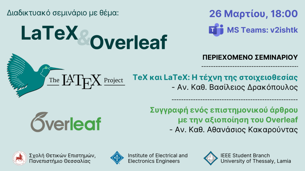 """Online seminar titled """"LaTeX and Overleaf"""""""
